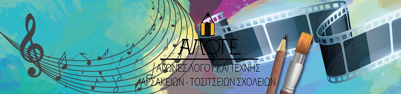 Alote